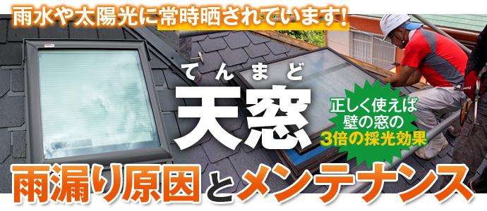 天窓からの雨漏り原因とメンテナンス方法