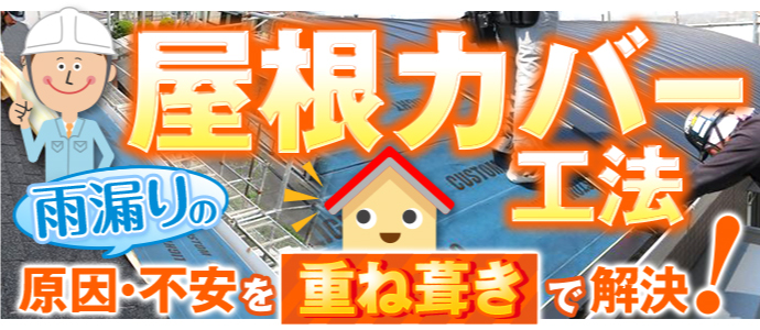 屋根カバー工法で雨漏りの原因・不安を解決