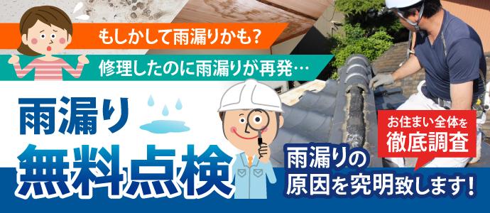 雨漏り無料点検・調査で雨漏りの原因を究明いたします
