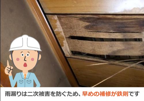 雨漏りは二次被害を防ぐため、早めの補修が鉄則です