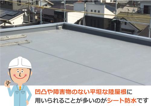 平坦な陸屋根に用いられることの多いのがシート防水です