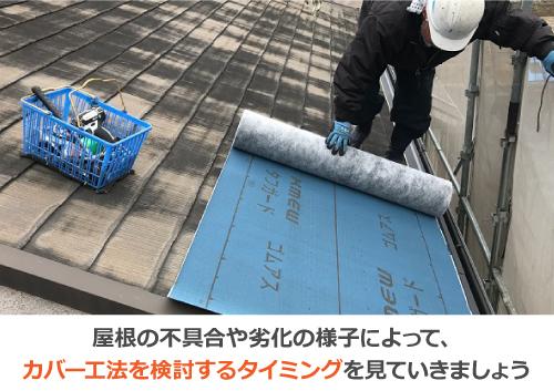 屋根カバー工法を検討するタイミングを見ていきましょう
