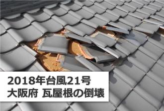 2018年台風21号大阪府瓦屋根の倒壊