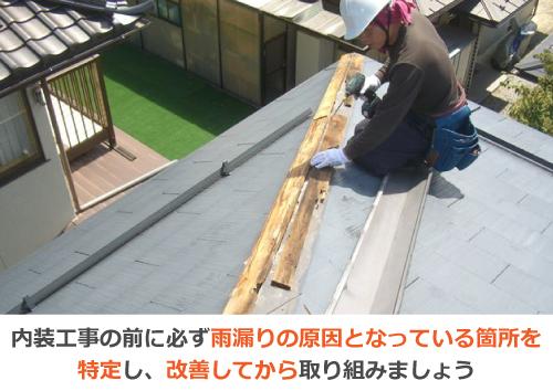 内装工事前に必ず雨漏りの原因となっている箇所を特定しましょう