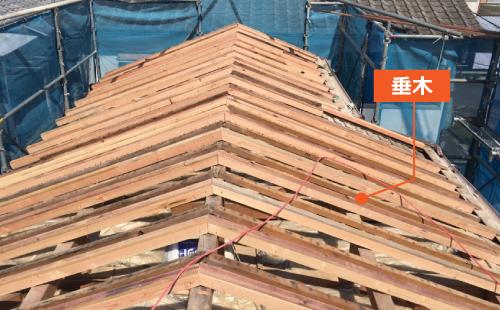 垂木とは屋根全体を支えている木材です