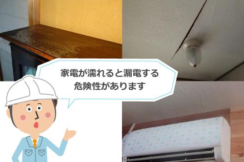 家電が濡れると漏電する危険性があります
