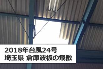 2018年台風24号埼玉県倉庫波板の飛散