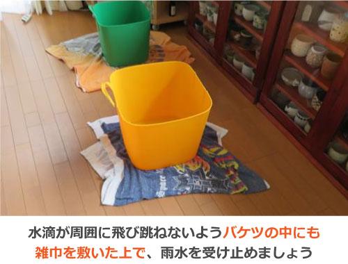 水滴は雑巾を敷いたバケツで受け止めます