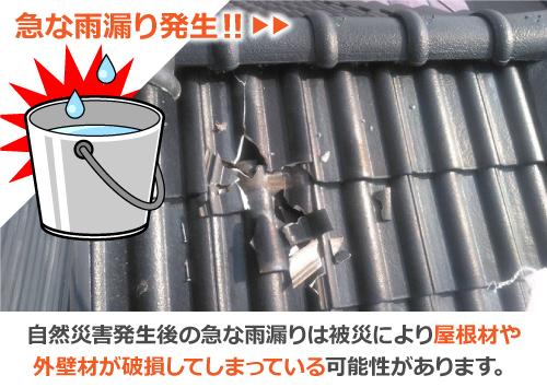 急な雨漏り発生時は被災により屋根材や外壁が破損してしまっている可能性があります