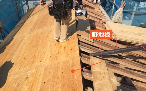 野地板とは垂木の上に敷く板材