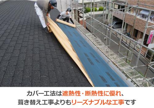 カバー工法は遮熱性・断熱性に優れます