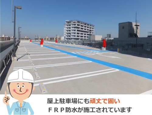 屋上駐車場にも頑丈で固いFRP防水が施されています