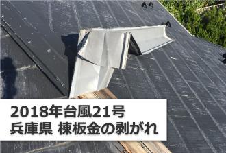2018年台風21号兵庫県棟板金の剥がれ