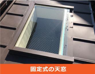 固定式の天窓(トップライト)