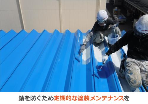 錆を防ぐため定期的な塗装メンテナンスを