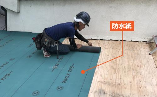 防水紙とは野地板の上に敷く防水用のシートです