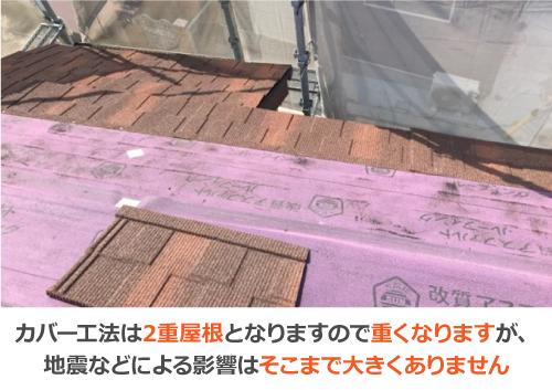 カバー工法は地震などによる影響はそこまで大きくありません