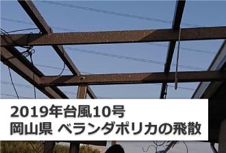 2019年台風10岡山県ベランダポリカの飛散