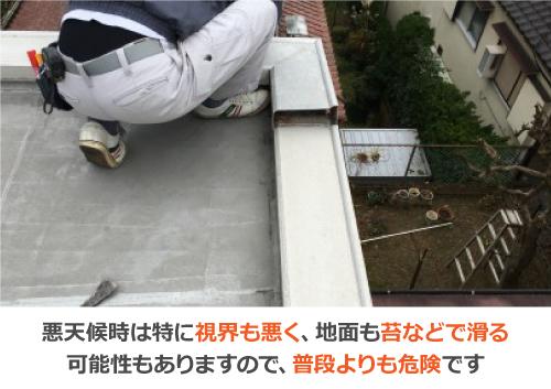 悪天候時の陸屋根は特に危険です