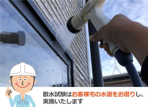 散水試験はお客様宅の水道をお借りし、実施いたします