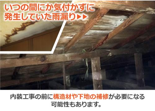 内装工事の前に構造材や下地の補修が必要になる可能性もあります