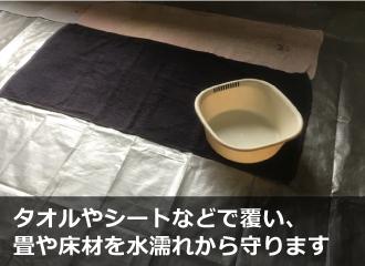 タオルやバケツを使った雨漏り応急処置