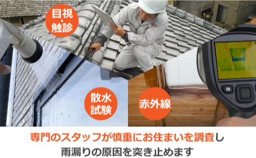 専門のスタッフが慎重にお住まいを調査し雨漏りの原因を突き止めます