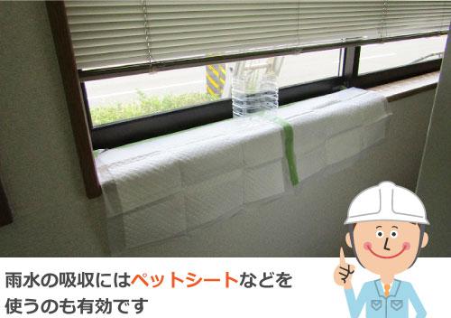 雨水を吸収するペットシーツ