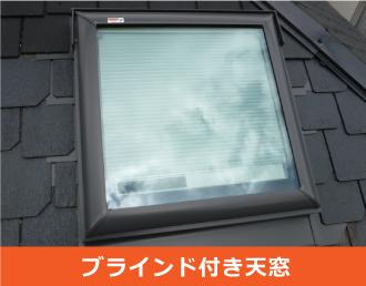 ブラインド付き天窓(トップライト)