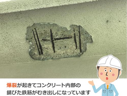 爆裂が起きてコンクリート内部の 錆びた鉄筋がむき出しになっています