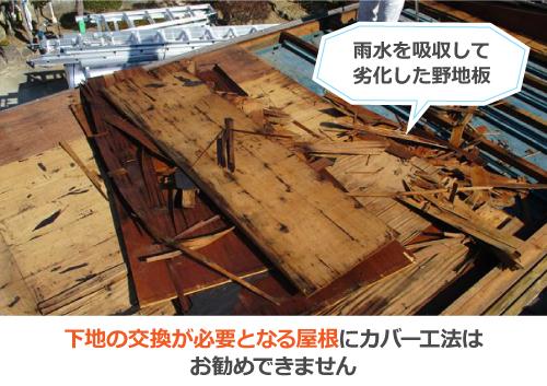 下地の交換が必要となる屋根にカバー工法はお勧めできません