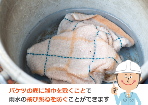 バケツに雑巾を敷いて雨漏りを受け止めましょう