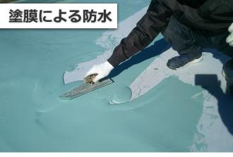 塗膜による防水
