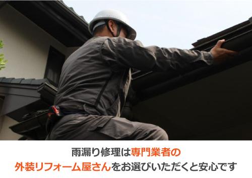 雨漏り修理は専門業者の外装リフォーム屋さんをお選びいただくと安心です