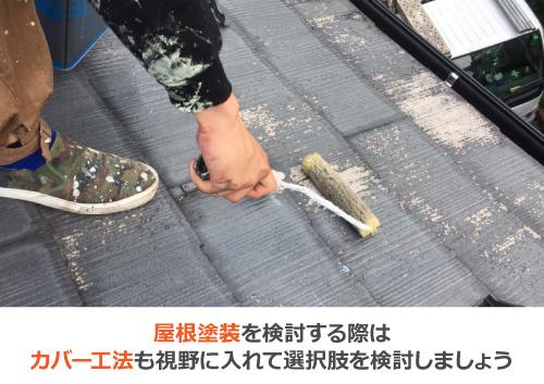 屋根塗装を検討する際はカバー工法も視野に入れて選択肢を検討しましょう