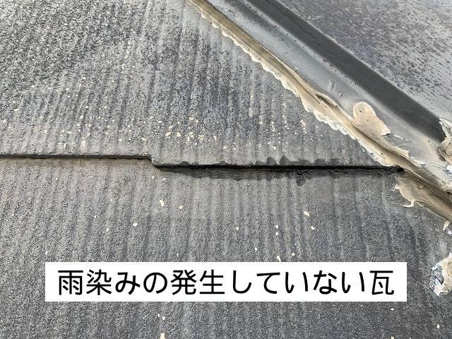 雨染みが比較的少ない屋根材
