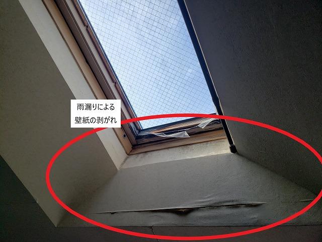 和光市にて雨漏りがして、壁紙が剥がれてきてしまったとのご相談がありました