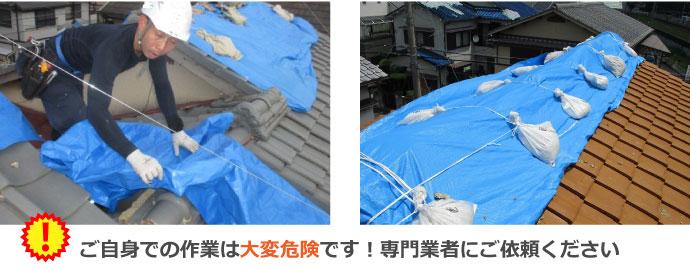DIYでの屋根の上での雨養生は危険です