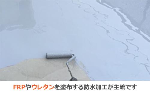 FRPやウレタンを塗布する防水加工が主流です