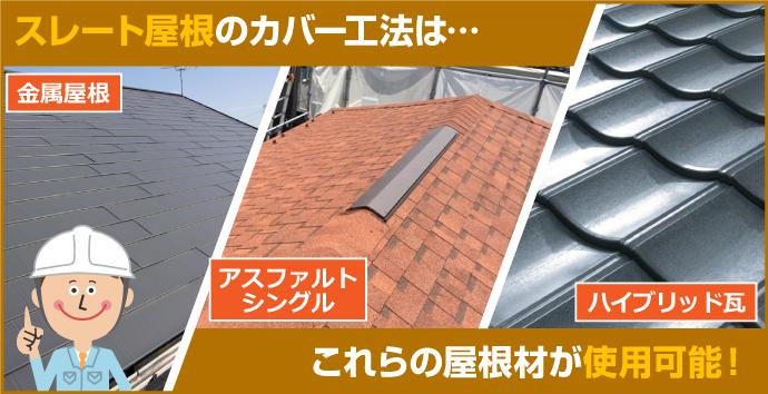 スレート屋根のカバー工法はこちらの屋根材が使用可能