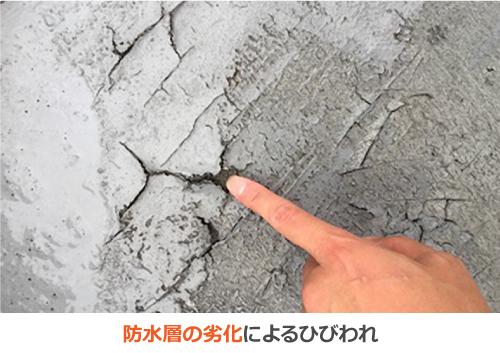 防水層の劣化によるひびわれ