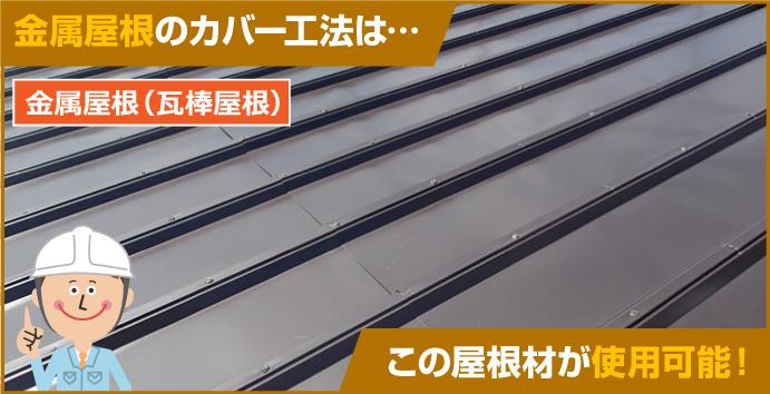 金属屋根のカバー工法はこの屋根材が使用可能