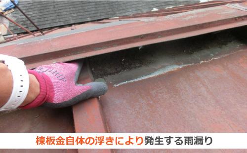 棟板金自体の浮きによって発生する雨漏り