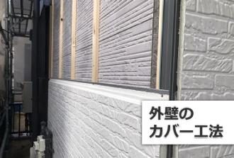外壁のカバー工法