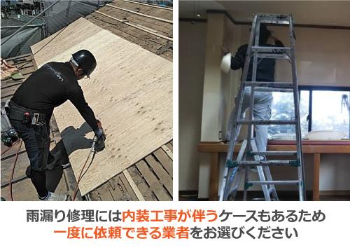 雨漏り修理は内装工事が伴うケースもあるため、一度に依頼できる業者をお選びください