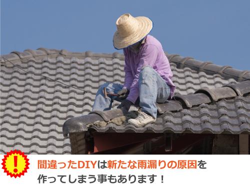 屋根工事のいDIY