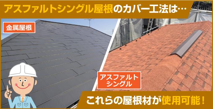 アスファルトシングル屋根のカバー工法はこれらの屋根材が使用可能