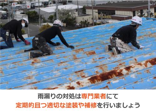 雨漏りの対処は専門業者にて定期的且つ適切な塗装や補修を行いましょう