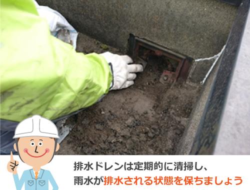 排水ドレンは定期的に清掃し、雨水が排水される状態を保ちましょう