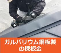 ガルバニウム鋼板製の棟板金